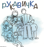 рукавичка1